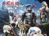 Goblin Slayer (Anime)