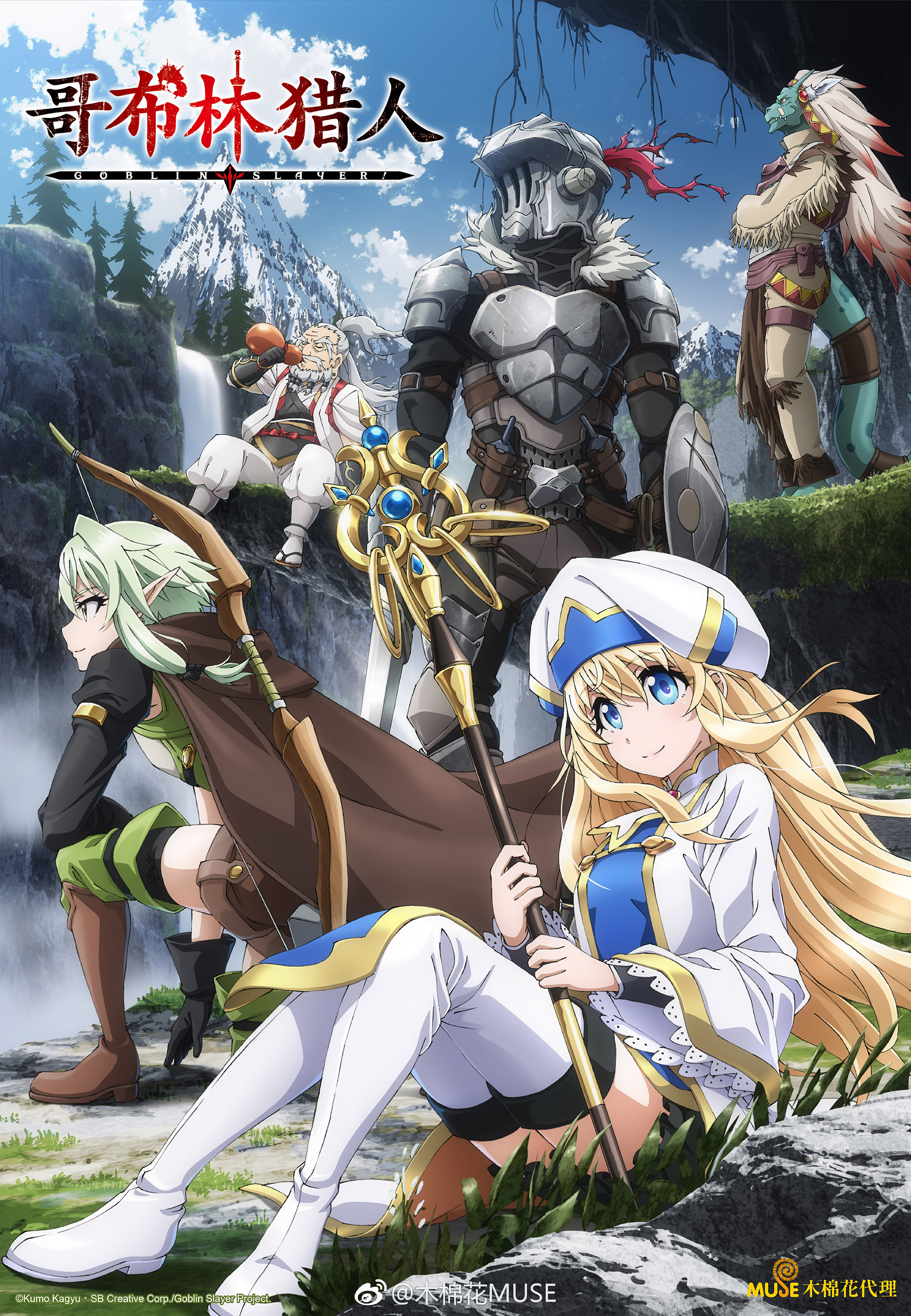 Goblin Slayer Anime Goblin Slayer Wiki