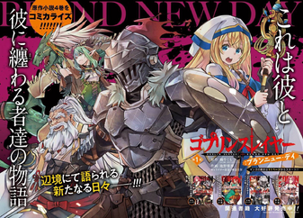 Goblin Slayer Manga Brand New Day