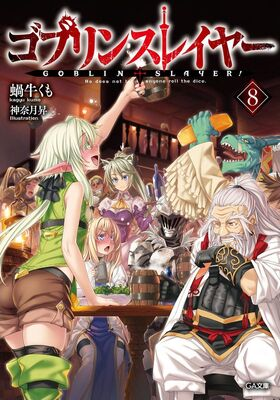 LN Vol 08 limited cover
