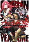 Goblin Slayer Year One (Manga) Vol. 1 (JP)