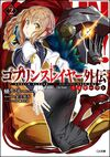 Goblin Slayer Year One (Light Novel) Vol. 2 (JP)