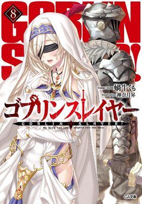 LN Vol 08 cover