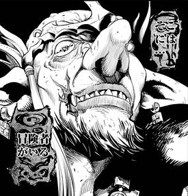 Manga 12 Goblin Lord