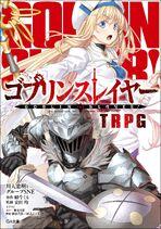 Goblin Slayer TRPG Cover