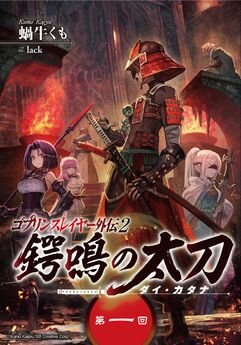 Goblin Slayer Gaiden 2