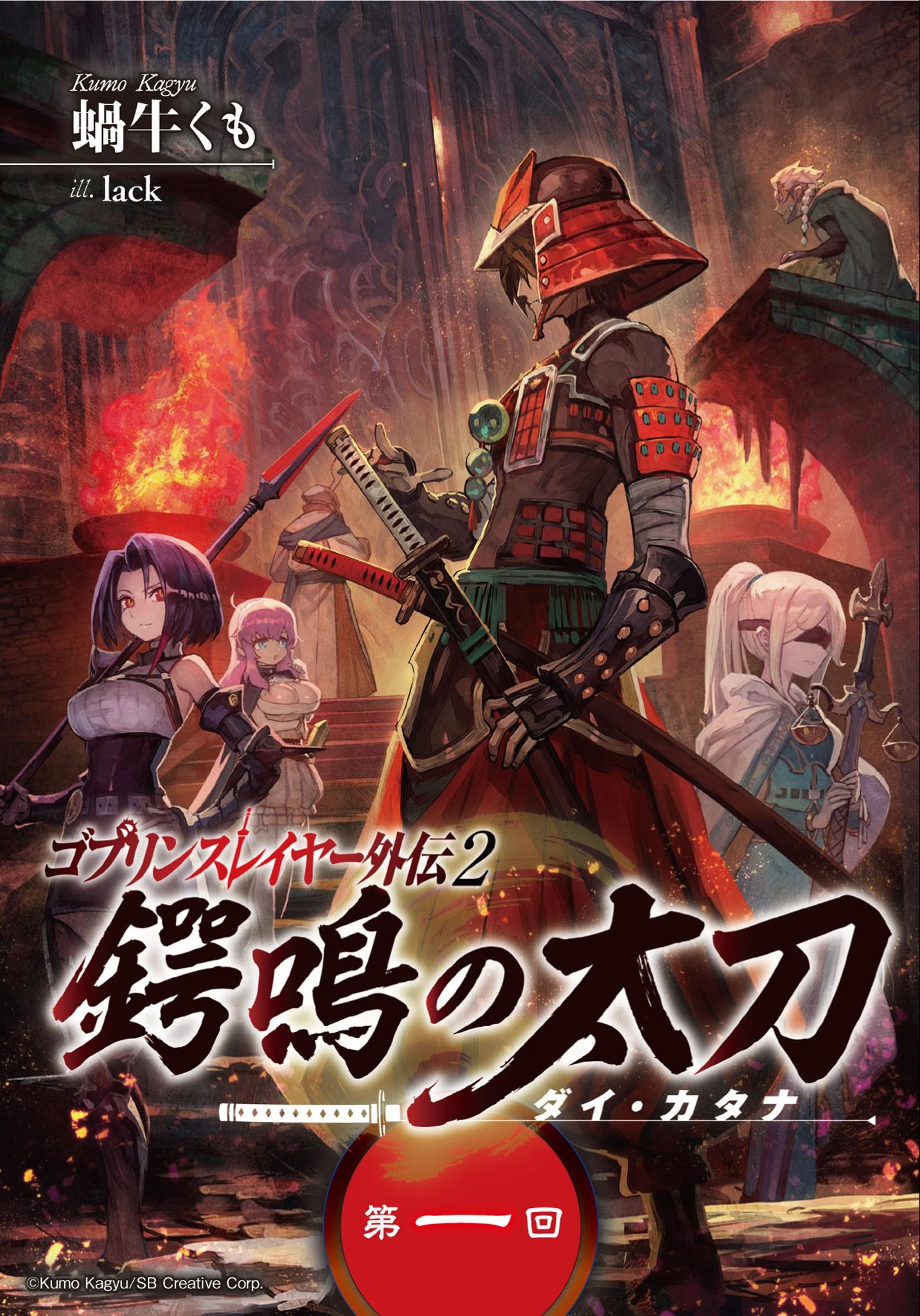 Goblin Slayer Gaiden 2: Tsubanari no Daikatana   Goblin Slayer Wiki