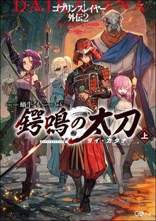 Gaiden 2 Daikatana The Singing Death Novel