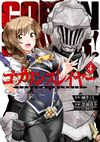 Goblin Slayer Manga Volume 04