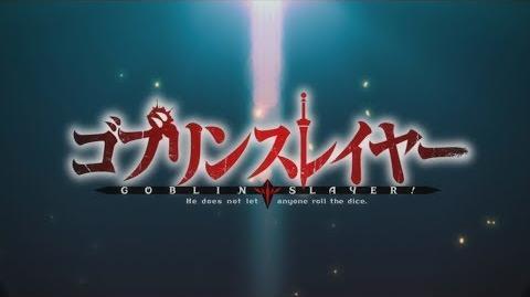 TVアニメ『ゴブリンスレイヤー』第1弾PV-0