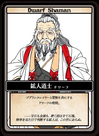 File:Dwarf Shaman LN.png