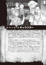 LN TRPG pg 037