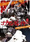 Goblin Slayer Brand New Day Vol. 1 (JP)