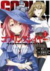 Goblin Slayer Manga Volume 07