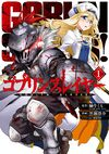 Goblin Slayer Manga Volume 01