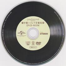 Sfy-insert-song