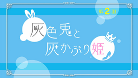 S2-02-Title Screen