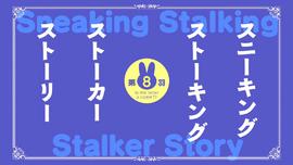 S2-8-Title Screen