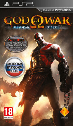 Psp god of war - ghost of sparta 2010 rus - front