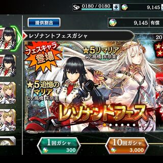 Maria and Re:Maria appearing under the same banner.