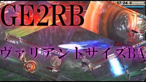 【GE2RB-BA紹介】ヴァリアントサイズ全ブラッドアーツ!