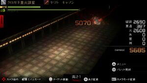 Yamato cannon 2