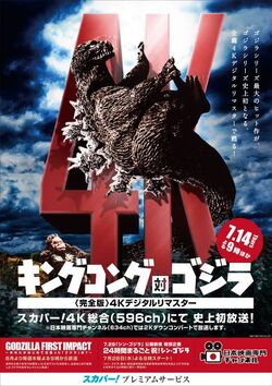 King Kong vs. Godzilla 4K Restoration Poster