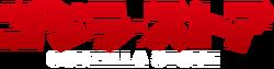 Godzilla Store - Logo