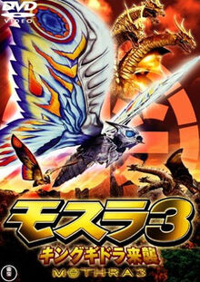 Rebirth of Mothra 3 poster
