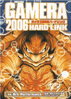 GAMERA 2006 HARD LINK