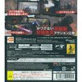 Godzilla PS3 Back Japan