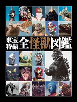 Toho Special Effects All Monster Encyclopedia