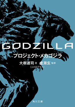 Godzilla Project Mechagodzilla - Cover art