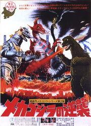 Godzilla 15-Die Brut des Teufels 1