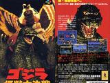 Godzilla: Great Monster Battle
