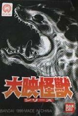Bandai Daiei Kaiju Thumbnail