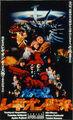 Gamera 2 Poster