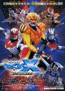 Sazer-X Movie