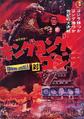 King Kong vs. Godzilla Poster 1964