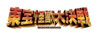 Battle Spirits Japanese logo