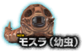 PS3 Godzilla Mothra Larva New