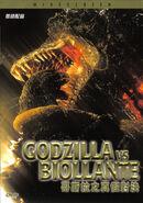 Godzilla 17-Der Urgigant 5