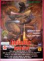 Godzilla vs. King Ghidorah Poster Thailand