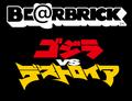 """Be@rbricks """"Godzilla vs. Destoroyah"""""""