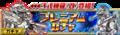 GKC Kiryu and Super MG Ad