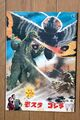 1970 MOVIE GUIDE - TOHO CHAMPION FESTIVAL MOTHRA VS. GODZILLA