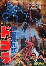 Dogora (1964 film)