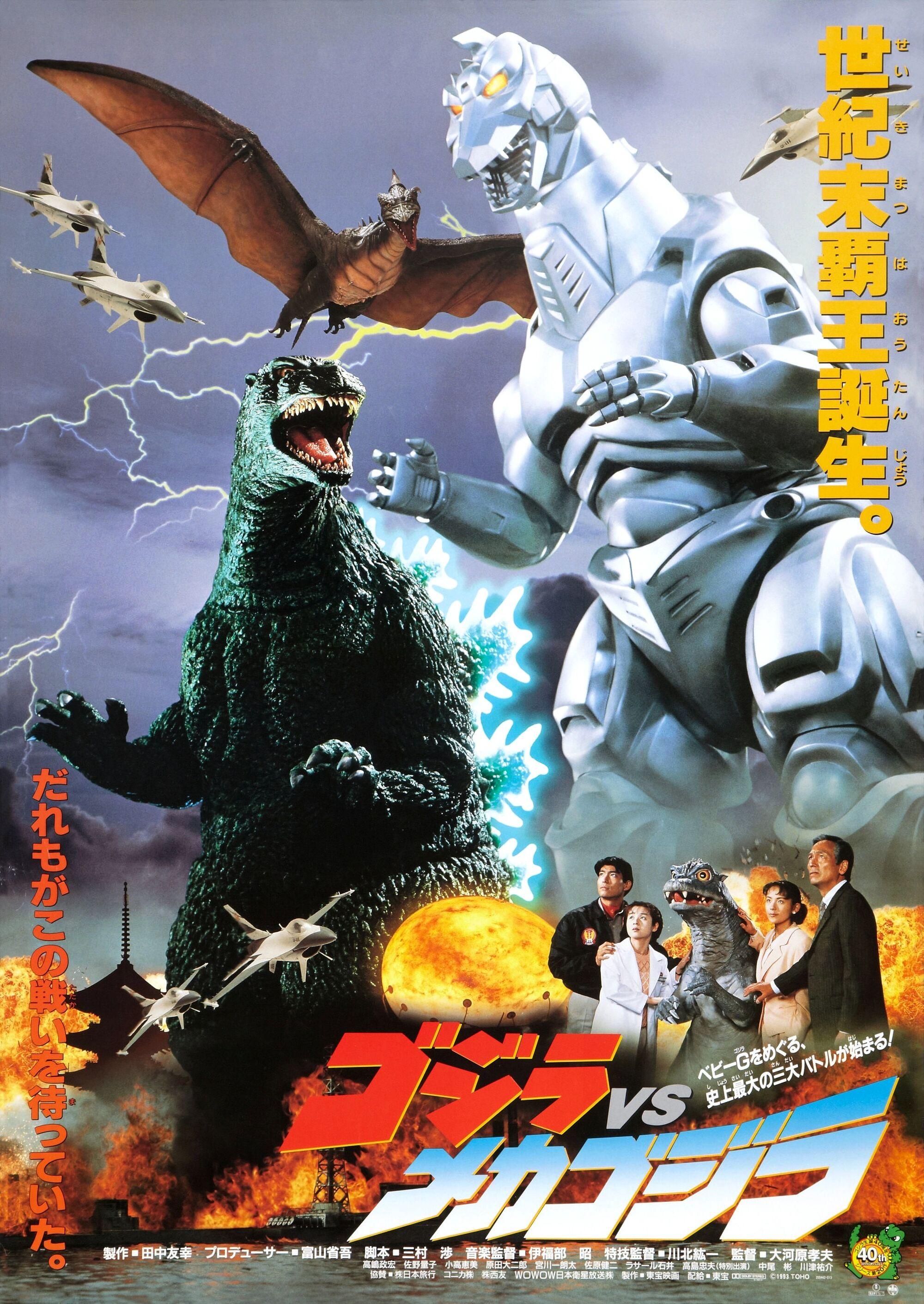Godzilla Vs Mechagodzilla Ii  Gojipedia  Fandom Powered By Wikia-7548