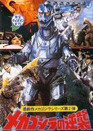 Godzilla 15-Die Brut des Teufels 5