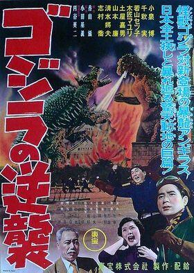 Godzilla 2-kehrt zurück 1